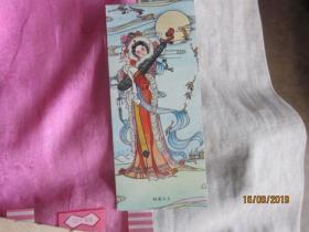 1981年 纸片: 昭君公主
