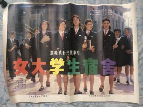 電影海報  女大學生宿舍 一開