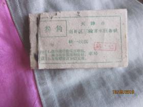 天津市南开区三轮客车服务社统一收据(一小本)