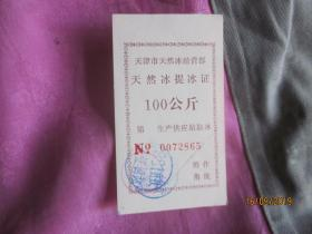 天津市天然冰经营部 天然冰提冰证 100公斤