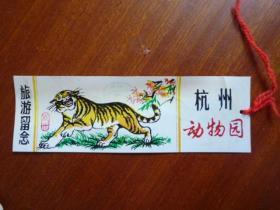 書簽:杭州動物園旅游留念(塑品)