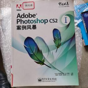 Adobe Photoshop CS2案例风暴