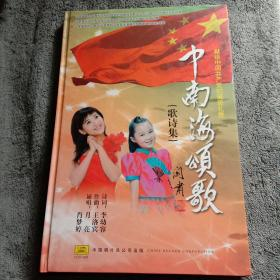 中南海頌歌(歌詩集)DVD+CD雙碟裝 著名詩詞作者 李幼容簽贈 保真