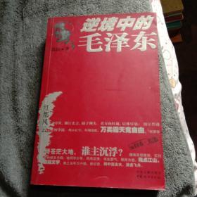 逆境中的毛澤東(一版一?。? error=