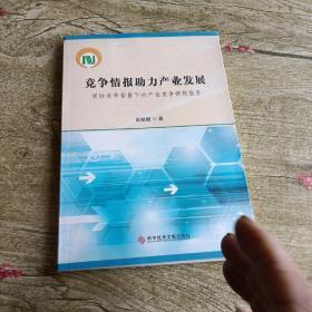 競爭情報助力產業發展:國際競爭背景下的產業競爭情報服務