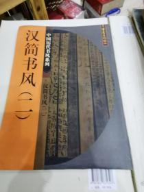 漢簡書風.二(頁內邊有蟲蛀)