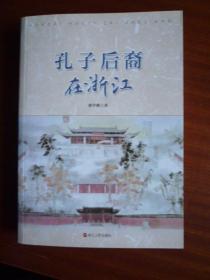 孔子后裔在浙江