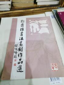 劉壽強書法篆刻作品選