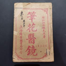 民國 筆花醫鏡(卷1/卷2)