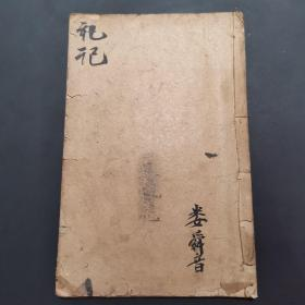 民國 禮記節本(卷2/卷3)