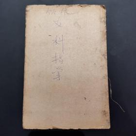 民國 竹林女科(卷4/卷5)