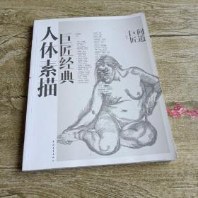 問道巨匠叢書:巨匠經典人體素描