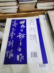 王鐸行草三種(原色印刷)