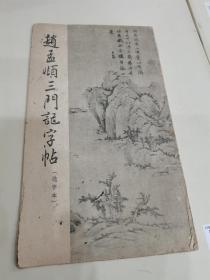 趙孟頫三門記字帖