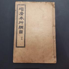 民國 增廣本草綱目(卷6/卷7卷8/卷9)