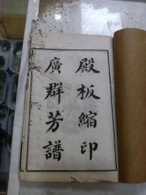 《廣群芳譜》存1冊 卷一至卷二