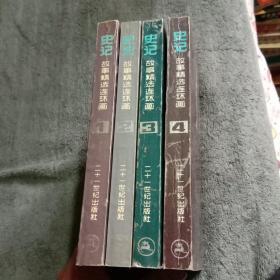《史記》故事精選連環畫:中國歷史名著(全四冊)(全4冊 1990年一版一?。? error=