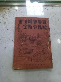 《實驗養蜂鴨鵝蠶新法全書》民國版(結尾頁損缺)