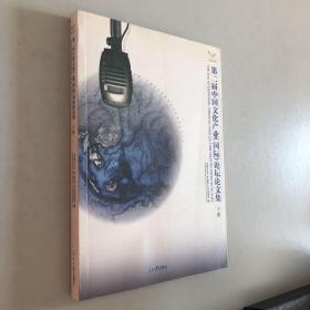 第二屆中國文化產業(國際)論壇論文集