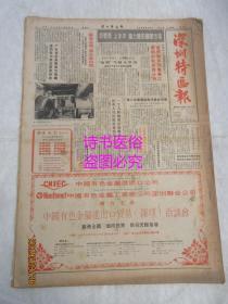 老報紙:深圳特區報 1986年6月15日 第1003期(1-4版)——規劃好建設好現代化城市、日本第三產業戰后快速發展原因