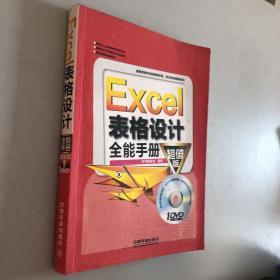 Excel 表格設計全能手冊(超值版)
