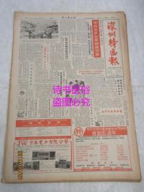 老報紙:深圳特區報 1986年6月16日 第1004期(1-4版)——中外合資企業健康發展、杰格汽車公司起死回生記、沒有經濟聯合就沒有特區繁榮