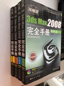 3ds Max 2008完全手冊 特效篇 渲染篇 基礎篇 建模篇 四本合售 無光盤
