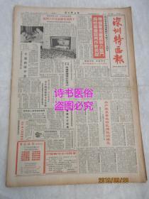 老報紙:深圳特區報 1986年6月29日 第1017期(1-4版)——共產黨員要做特區建設的模范、發展迅速的澳門對外貿易