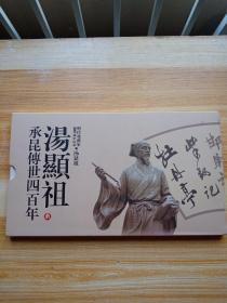 《湯顯祖400周年紀念》 單體劵, 包括紀念劵單體1張、 同款銀劵單體1枚(2克足銀)
