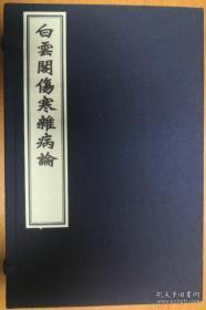 白云閣傷寒雜病論(16開線裝 全一函四冊)
