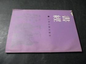 書經 上海古籍出版社