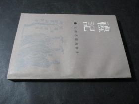 禮記  上海古籍出版社