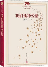 我們播種愛情 徐懷中 著 新華文軒網絡書店 正版圖書