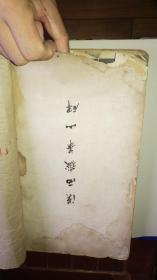 民國線裝字帖《漢西岳華山碑》《漢西岳華山碑跋一冊》兩冊合訂本 毛筆題簽 詳情見圖