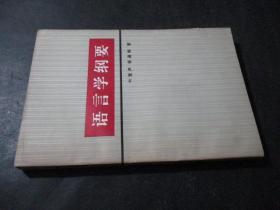 語言學綱要 北京大學出版社