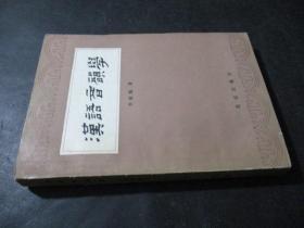 漢語音韻學