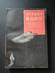 當代英語世界魯迅研究(私藏品好一版一印)