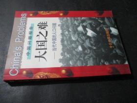 中國問題報告 大國之難 當代中國的人口問題