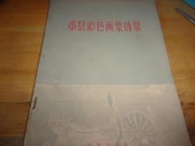鄧縣彩色畫象磚墓