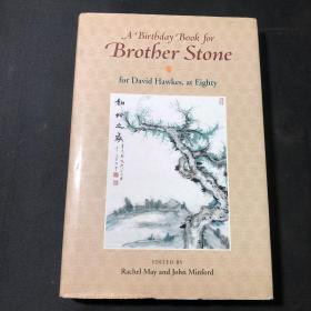 《石兄頌壽集》/霍克思80歲華誕祝壽文集/A?Birthday?Book?forBrother?Stone,?for?David?Hawkes,?at?Eighty/霍克思/紅樓夢/石頭記