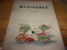 楊柳青木刻年畫選集