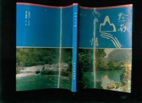 黔南山水情