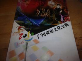 廣州日報 廣州亞運文化寶典