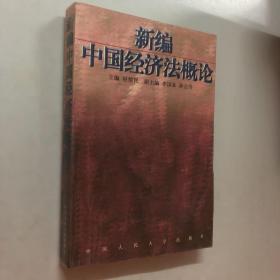 新編中國經濟法概論
