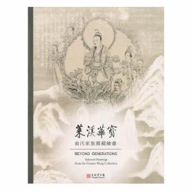 萊溪華寶——翁氏家族舊藏繪畫
