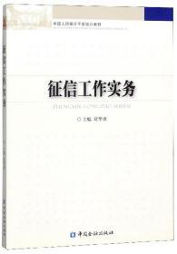 征信工作實務 中國人民銀行干部培訓教材