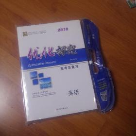 2018年  優化探究  高考總復習  英語   樣書