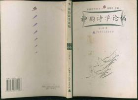 中國詩學叢書:神韻詩學論稿