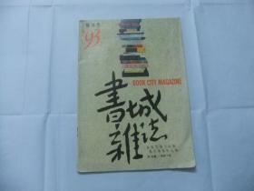 書城雜志 1993年(創刊號)