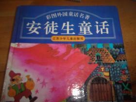 安徒生童話 (彩圖外國童話名著)